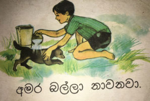 sinhala words