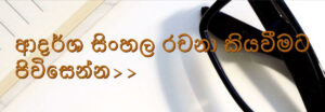 Sinhala Language essays free