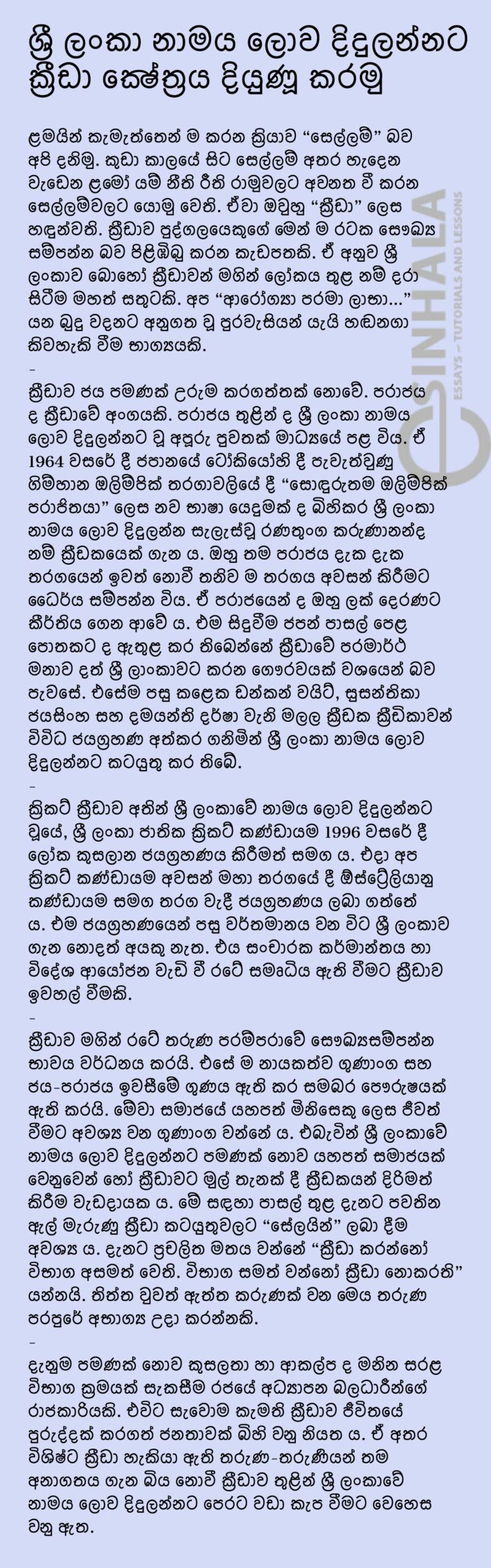 Let us develop the sports to make Sri Lanka shine in the world